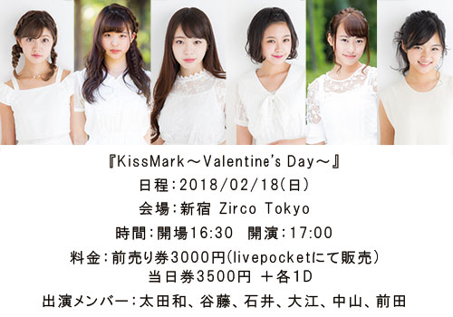 『KissMark~Valentine's Day~』