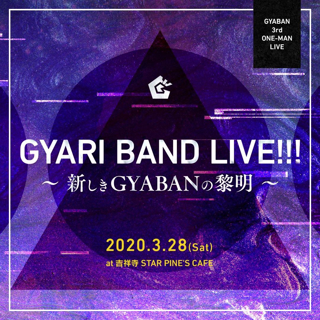[GYARI BAND LIVE!!! ~新しきGYABANの黎明~]