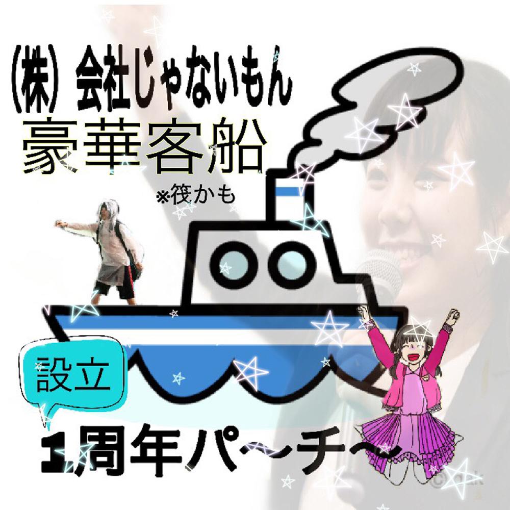 株式会社会社じゃないもん創立1周年記念豪華客船パーティー!!!