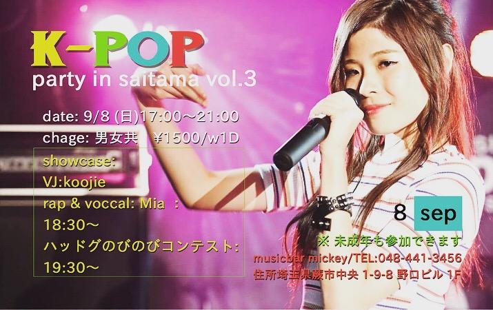 9/8KPOPパーティin埼玉vol.3
