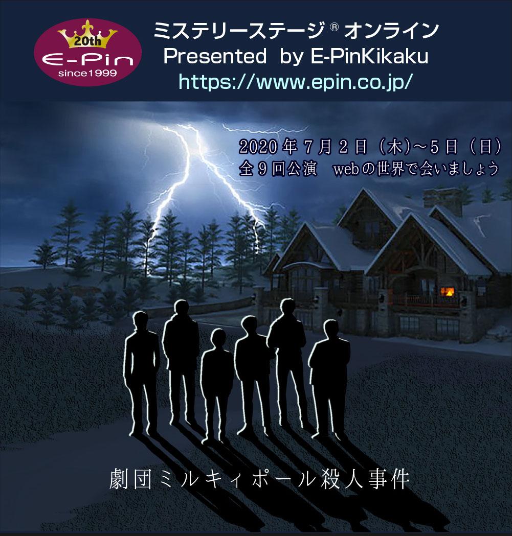 ミステリーステージ®オンライン presented by E-Pin「劇団ミルキィポール殺人事件」