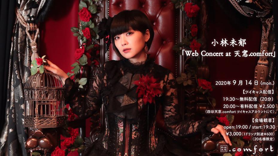 小林未郁「Web Concert at 天窓.comfort」