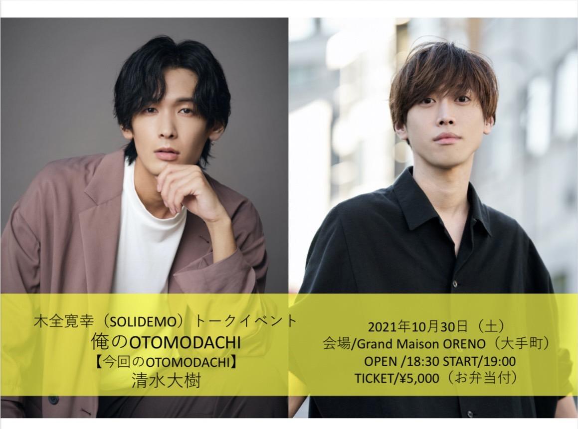 木全寛幸(SOLIDEMO)トークイベント『俺のOTOMODACHI』(一般チケット)