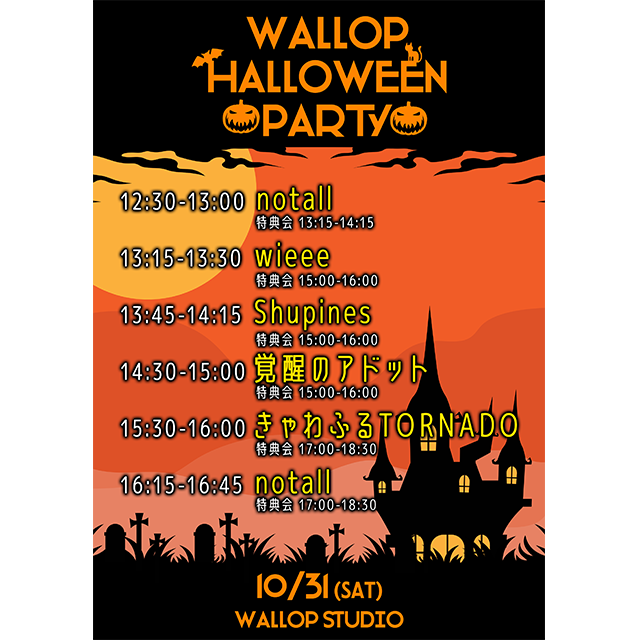 【2020/10/31 16:15- notall2部】WALLOP HALLOWEEN PARTY
