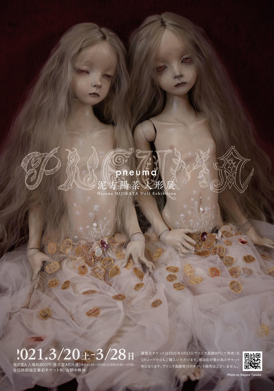 泥方陽菜人形展「puneuma」/ベルメール展3月25日チケット