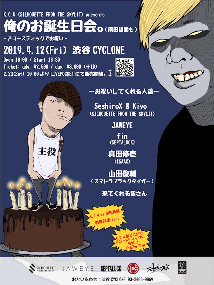"K.O.U (SILHOUETTE FROM THE SKYLIT) presents ""俺のお誕生日会(廣田哲朗も)"""