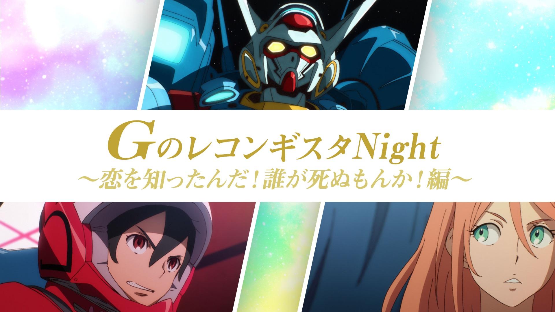 【ガンダムカフェ大阪道頓堀】GのレコンギスタNight