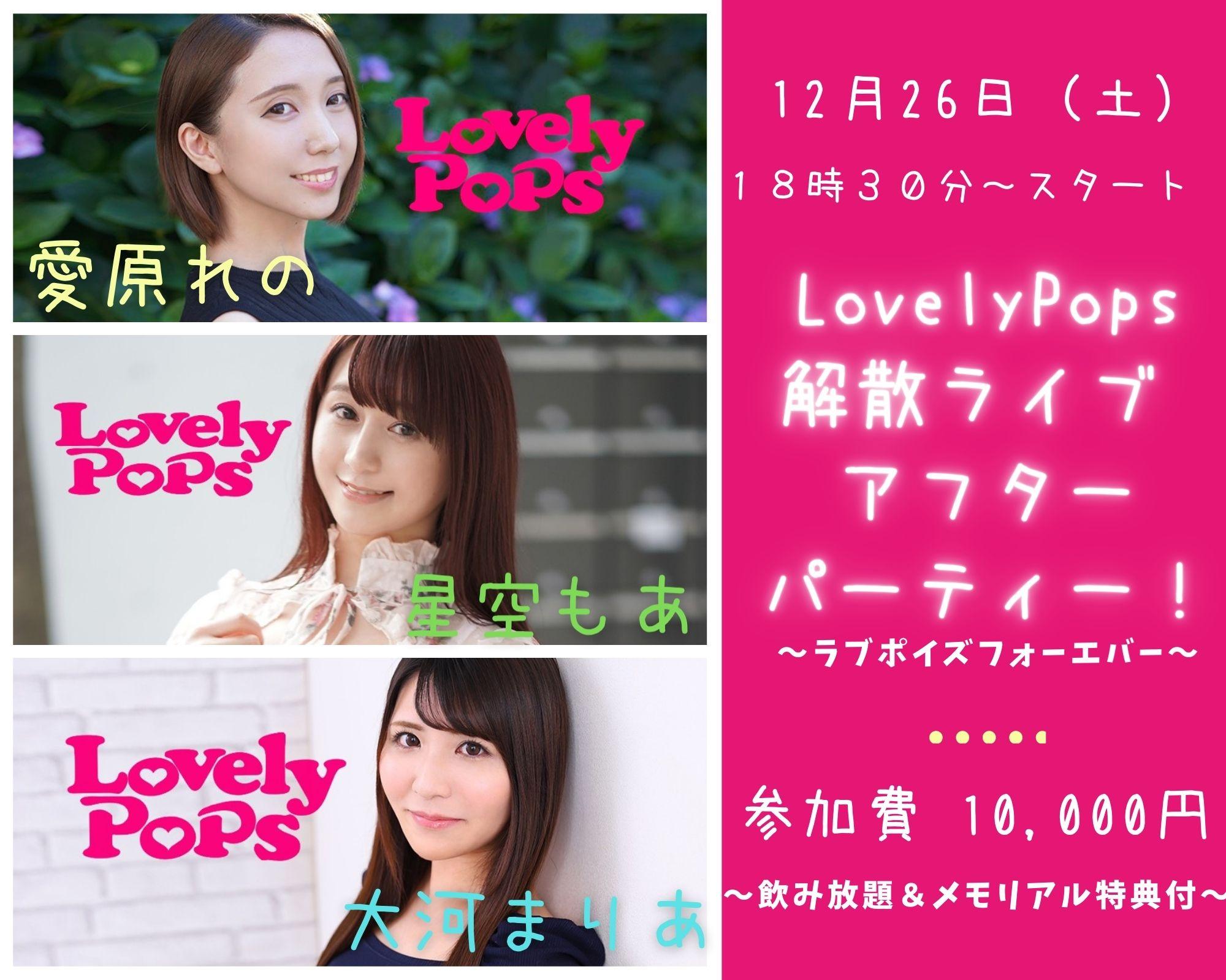 LovelyPops 解散ライブ アフターパーティー! ~ラブポイズフォーエバー~