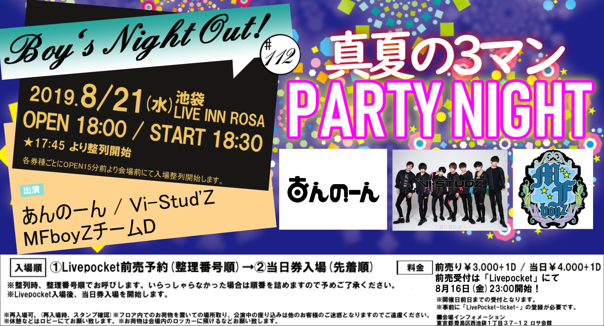 Boy's Night Out!#112~真夏の3マンPARTYNIGHT~