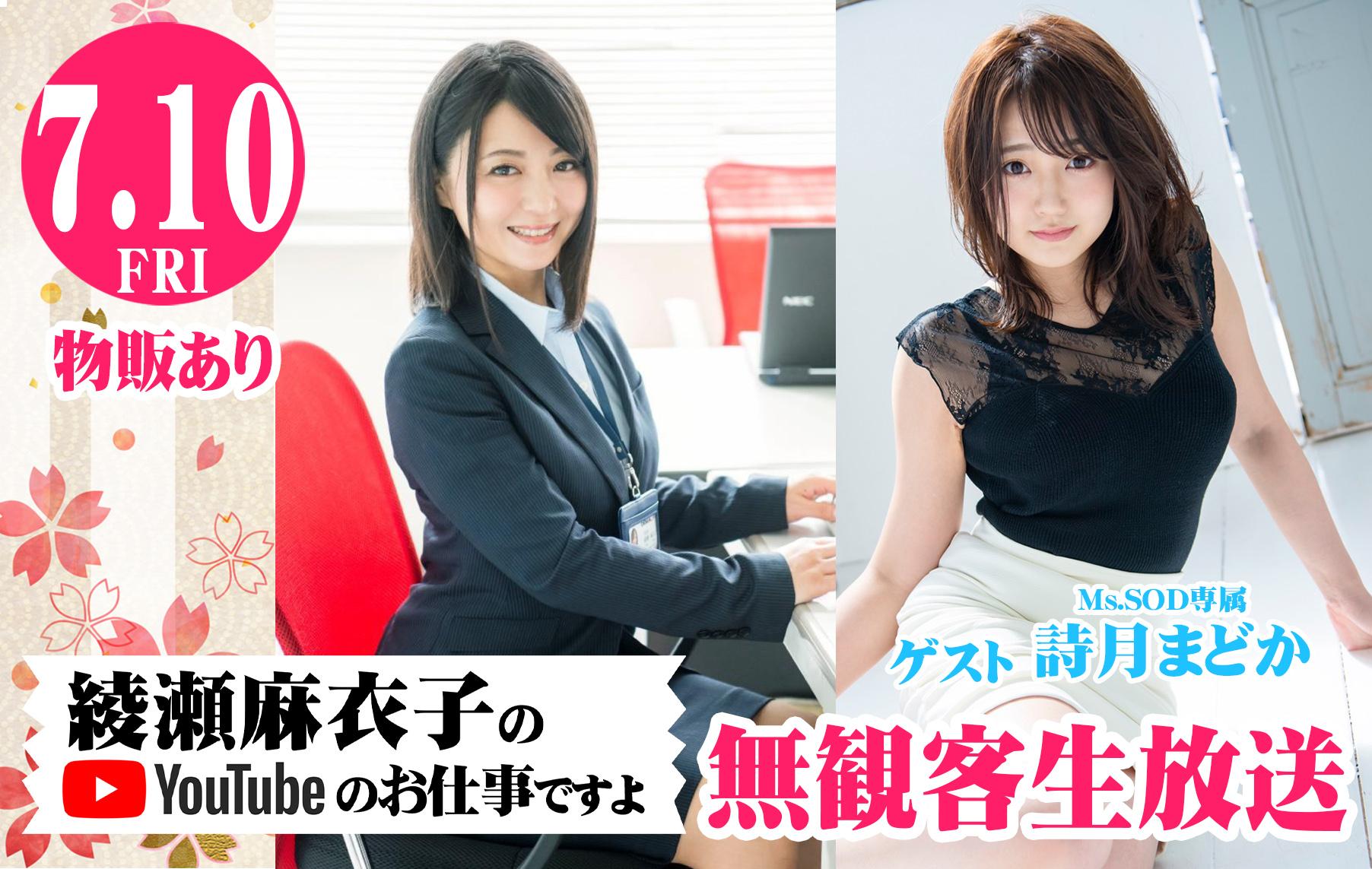 【生放送】綾瀬麻衣子のYouTubeのお仕事ですよ ゲスト詩月まどか【物販あり】