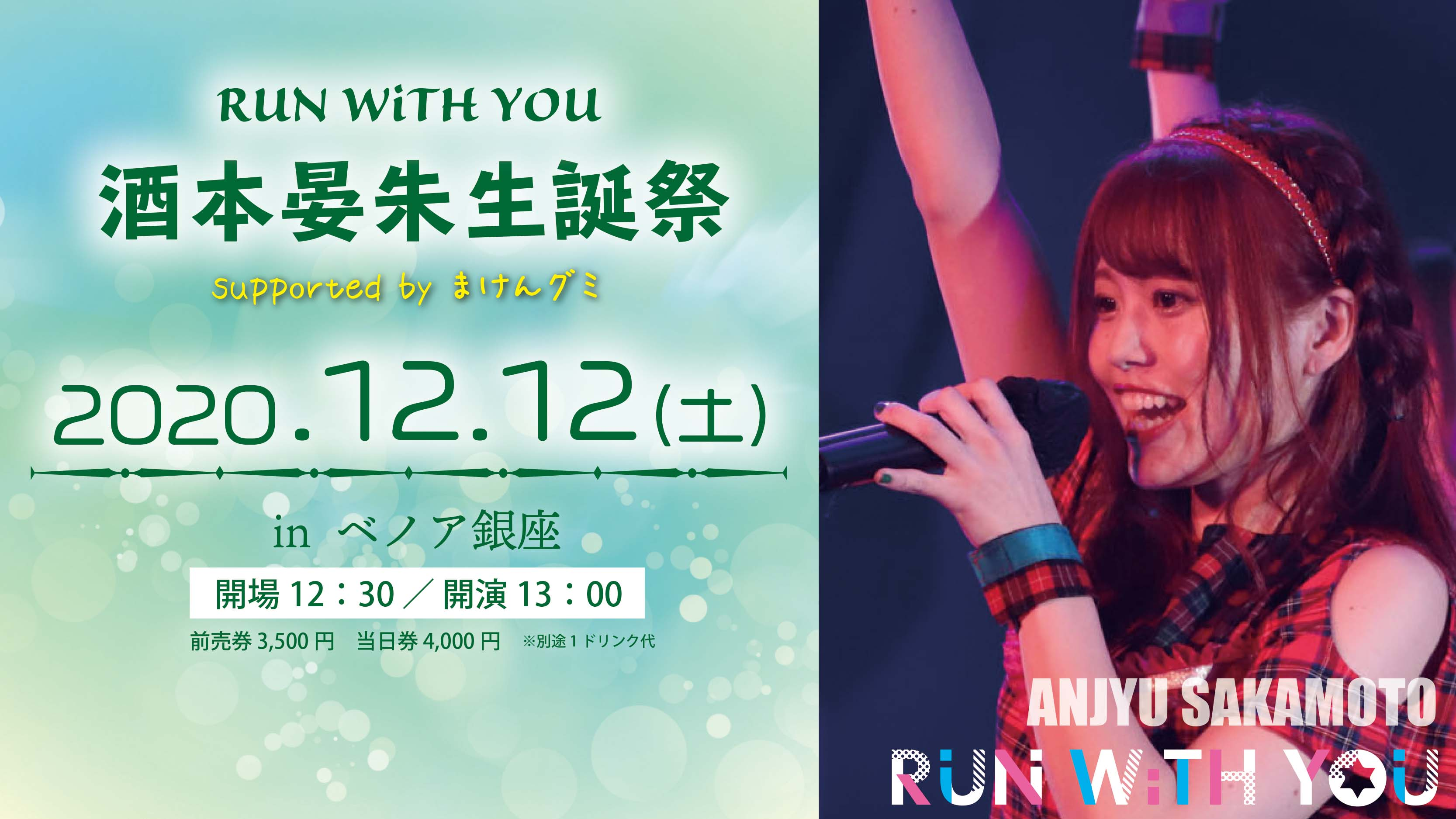 RUN WiTH YOU 酒本晏朱生誕祭 supported byまけんグミ