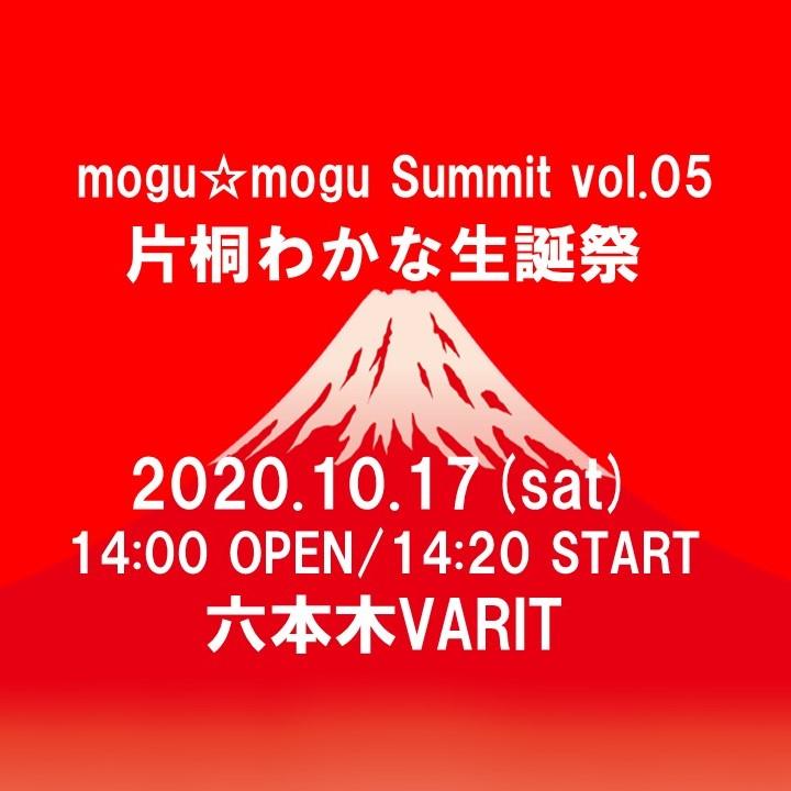 mogu☆mogu Summit vol.5
