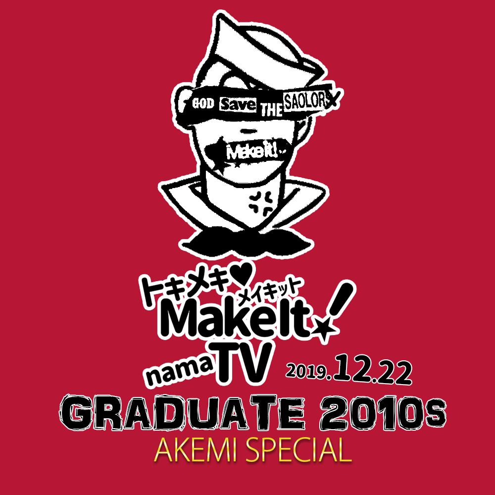 トキメキメイキット 生TV~GRADUATE 2010s AKEMI SPECIAL