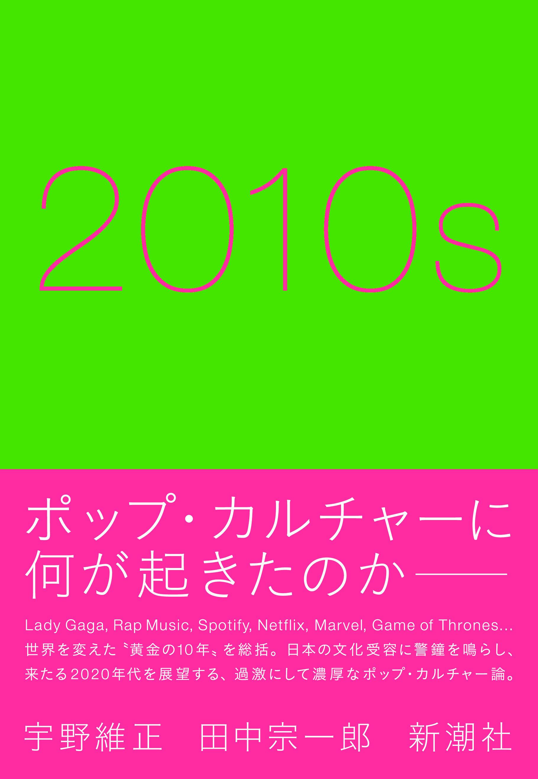 『2010s』刊行記念 宇野維正×田中宗一郎 トークライブ九州死闘篇 -熊本-