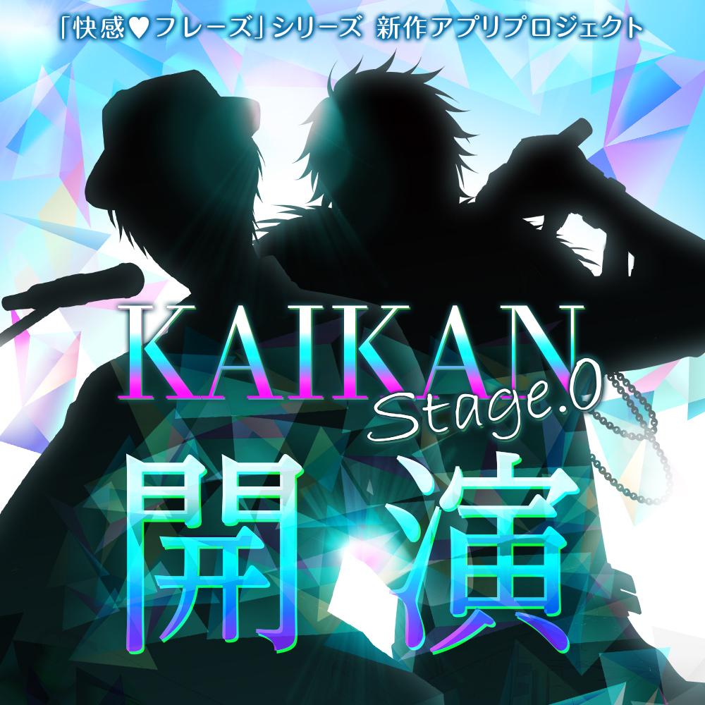 【増枠】「快感フレーズ」新アプリプロジェクト制作発表会 ★ KAIKAN stage.0
