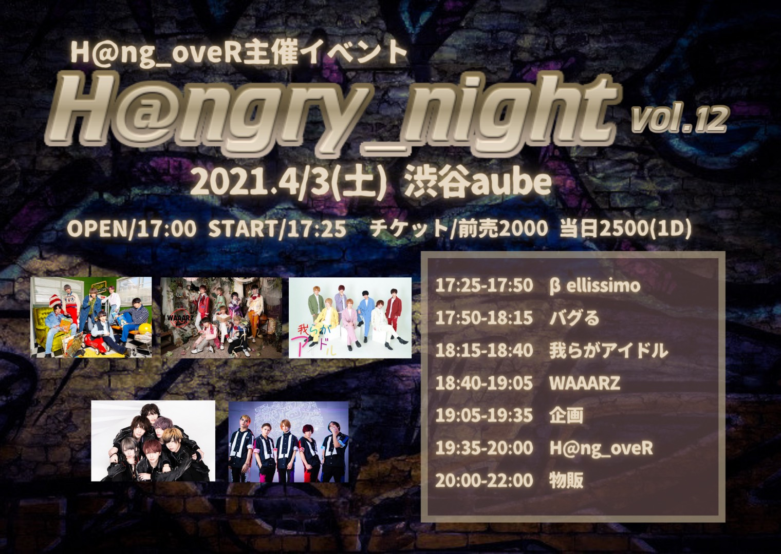 H@ng_oveR主催「H@ngry_Night Vol.12」