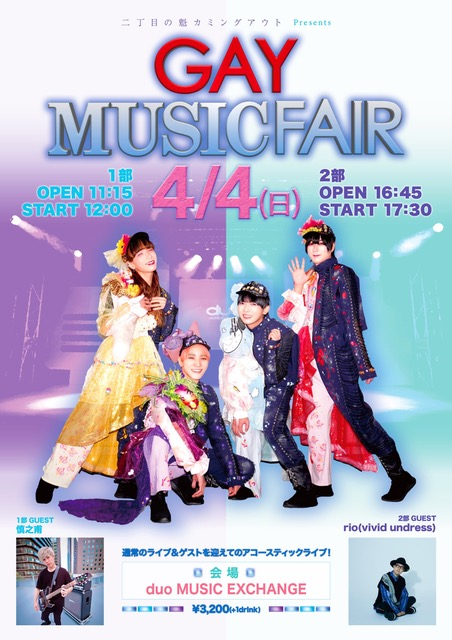 『GAY MUSIC FAIR 1部』