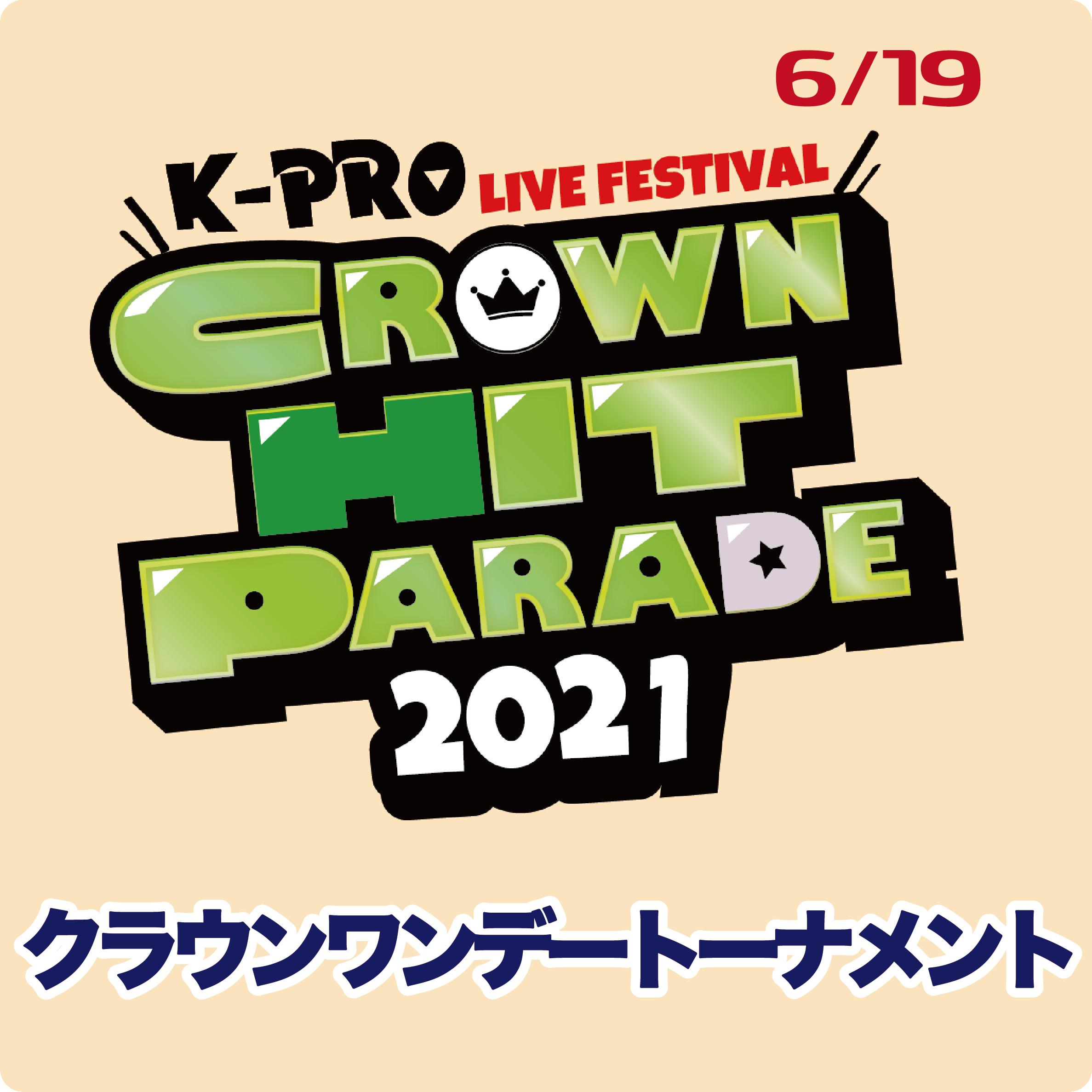 【6/19】クラウンワンデートーナメント