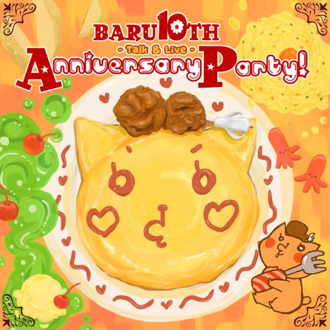 バル10th Anniversary Party!