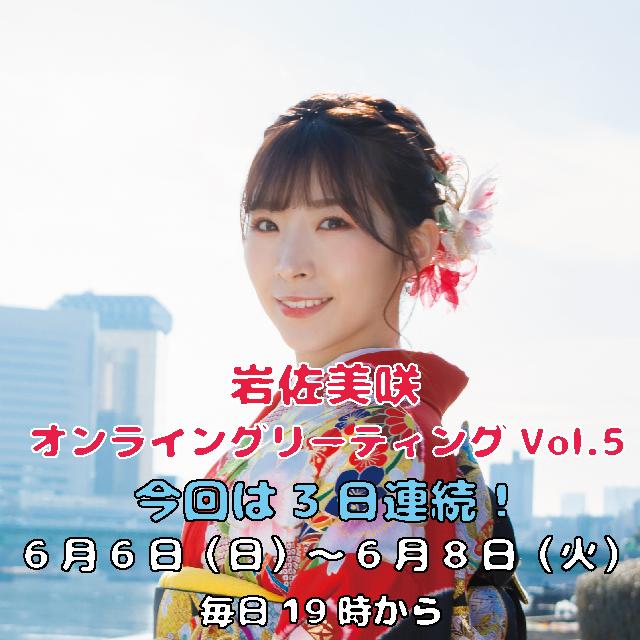 岩佐美咲オンライングリーティング vol5