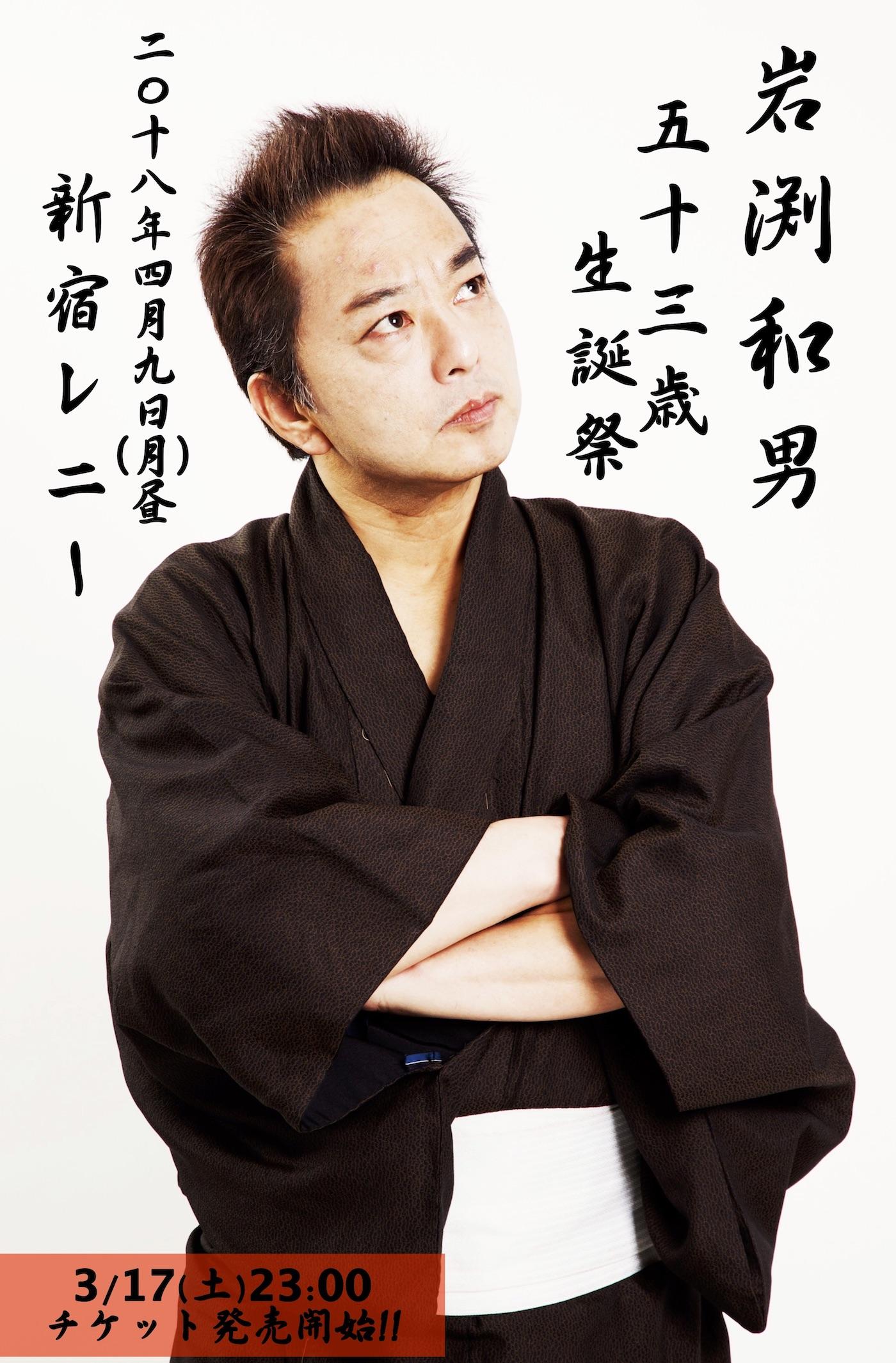 岩渕和男 五十三歳 生誕祭