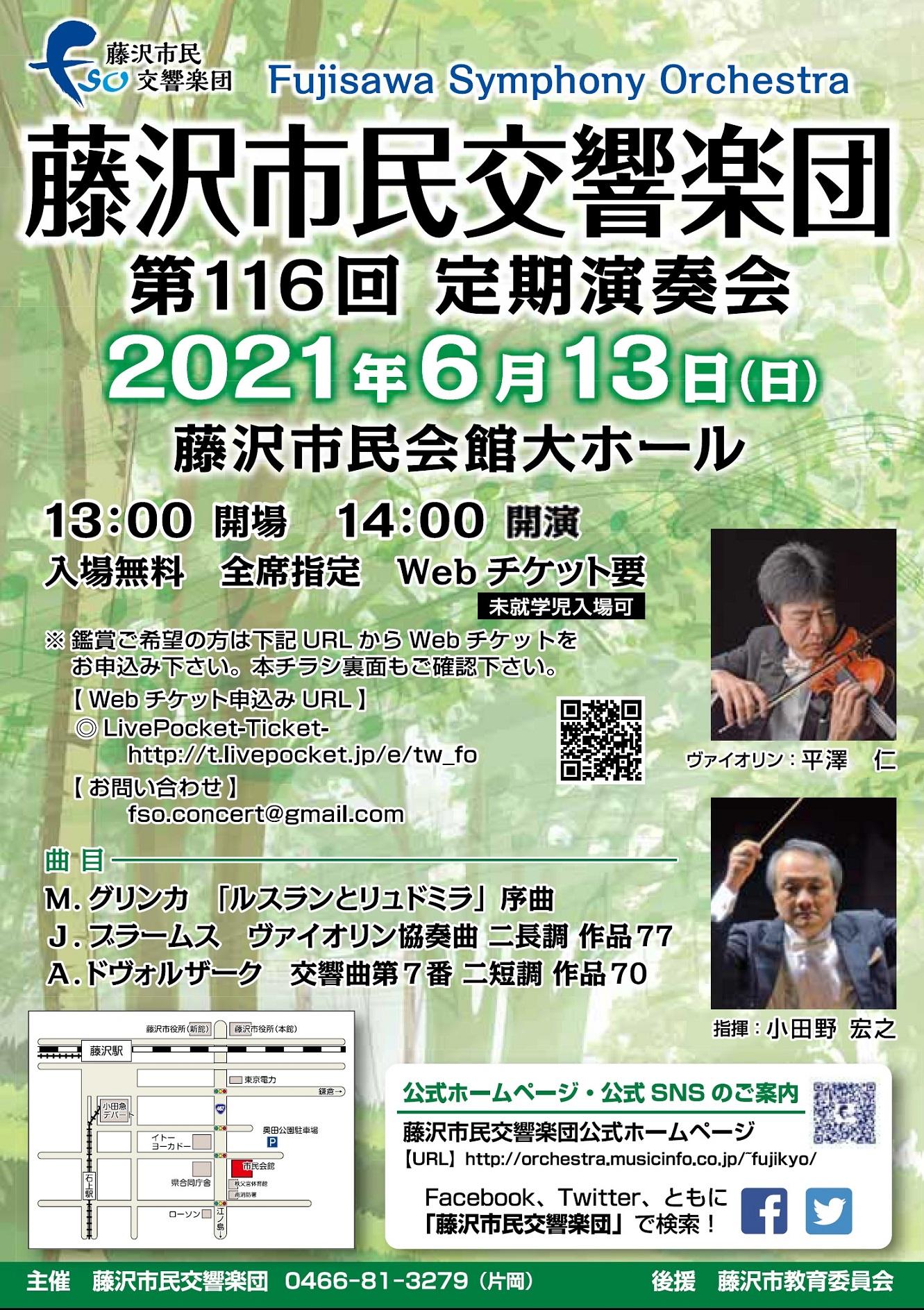 藤沢市民交響楽団 第116回定期演奏会