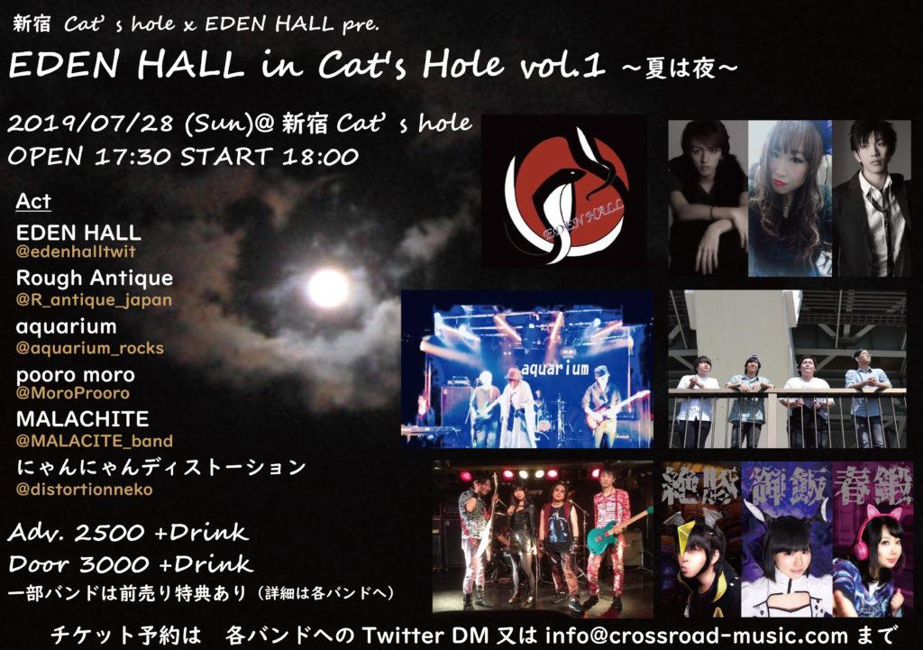 EDEN HALL in Cat's Hole vol.1 〜夏は夜〜