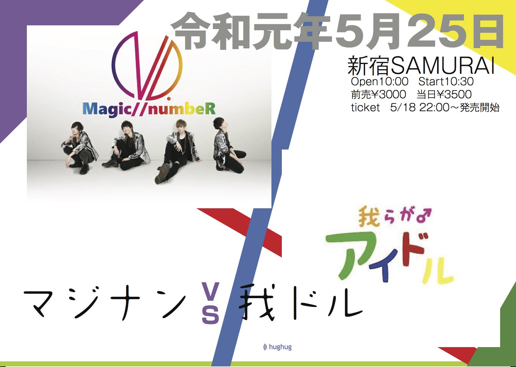 『Magic//numbeR  VS  我らがアイドル』2マンLIVE!