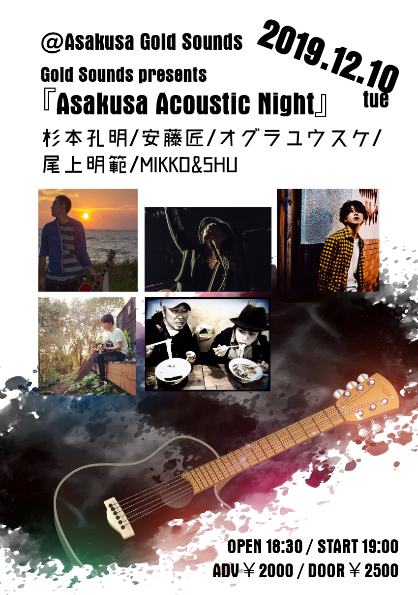 Gold Sounds presents『Asakusa Acoustic Night!』