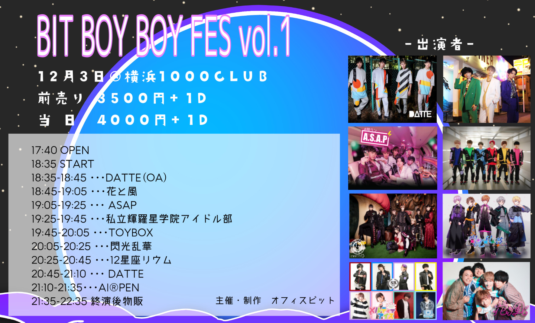 BIT BOY BOY FES vol.1