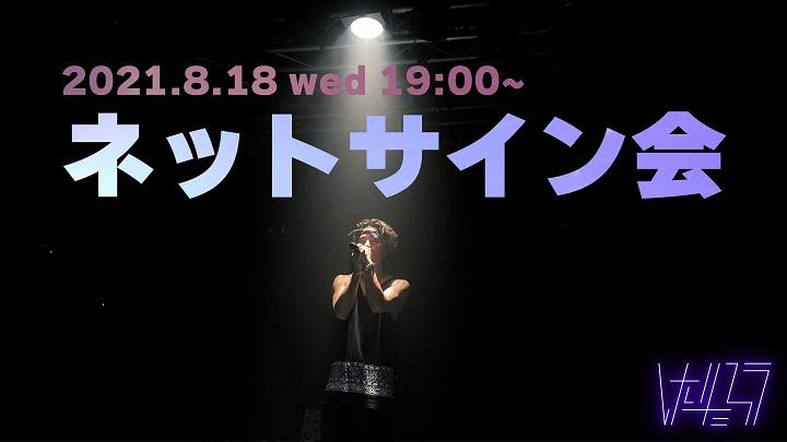 8/18(水)開催「CONNECT to LION Vol.15」 ~ ネットサイン会〜【8/14(土)公演分】