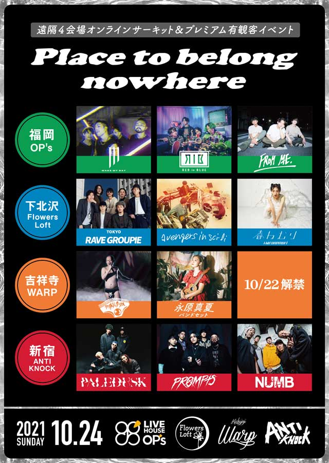 【Place to belong nowhere】※有観客入場チケット※