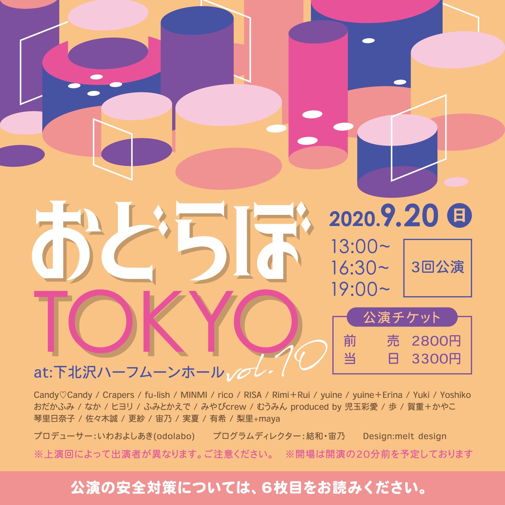 おどらぼTOKYO vol.10