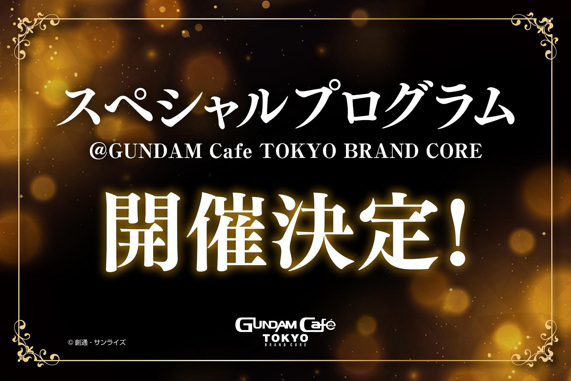 【ガンダムカフェ大阪道頓堀9/6】スペシャルプログラム@GUNDAM Café TOKYO BRAND CORE 特別コース付きライブビューイング