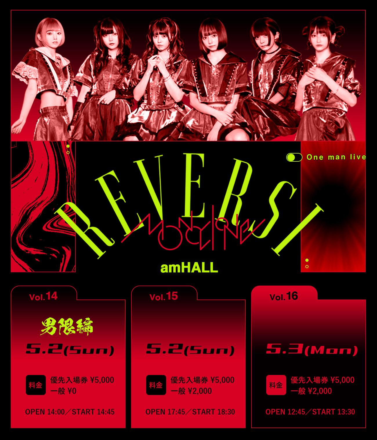"""モノクローン ワンマンライブ """"Reversi"""" Vol.14 <男限編>"""