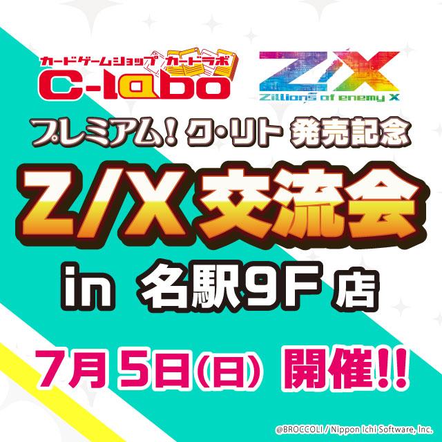 プレミアム!ク・リト発売記念 Z/X交流会 in名駅9F店