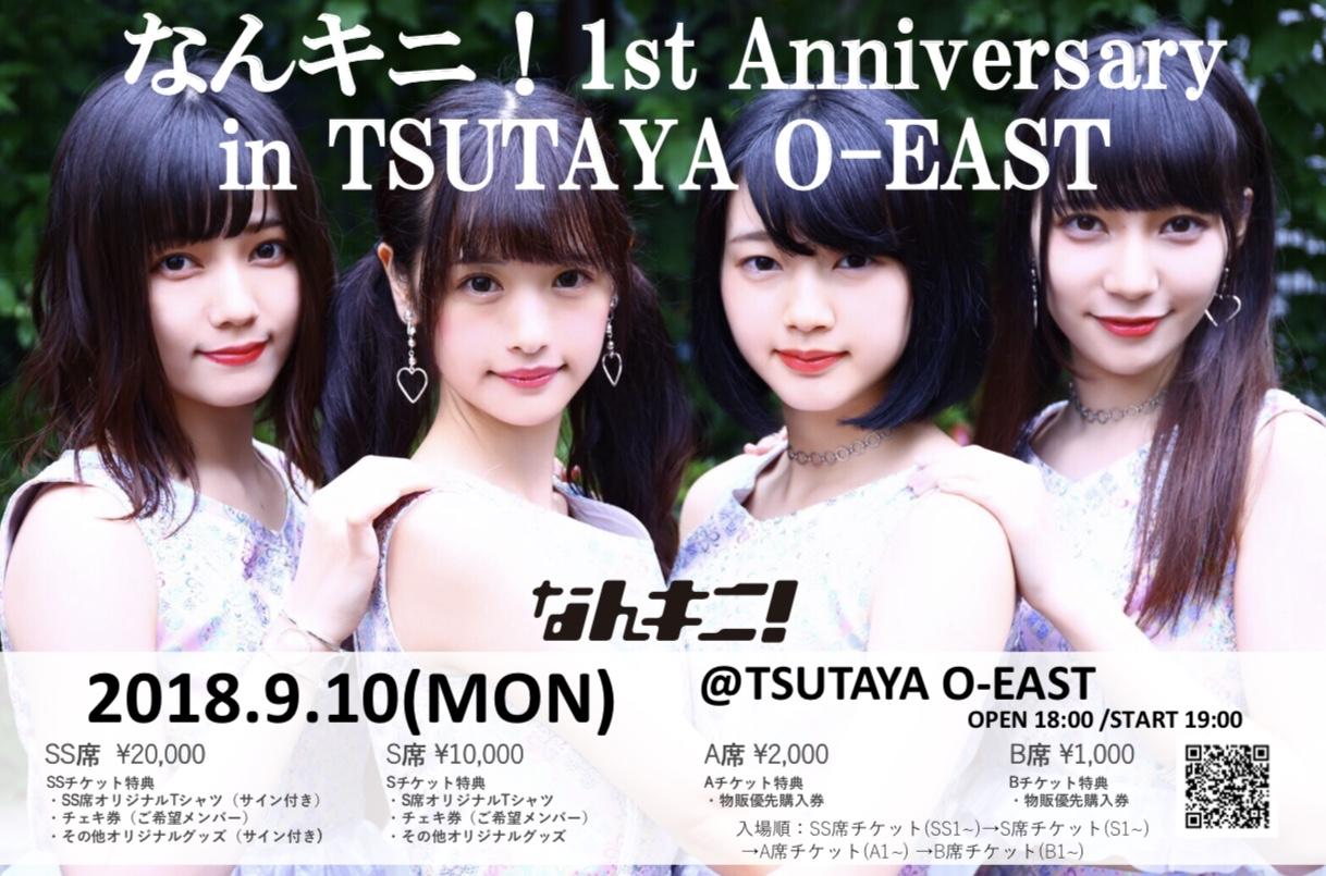 なんキニ! 1st Anniversary in TSUTAYA O-EAST