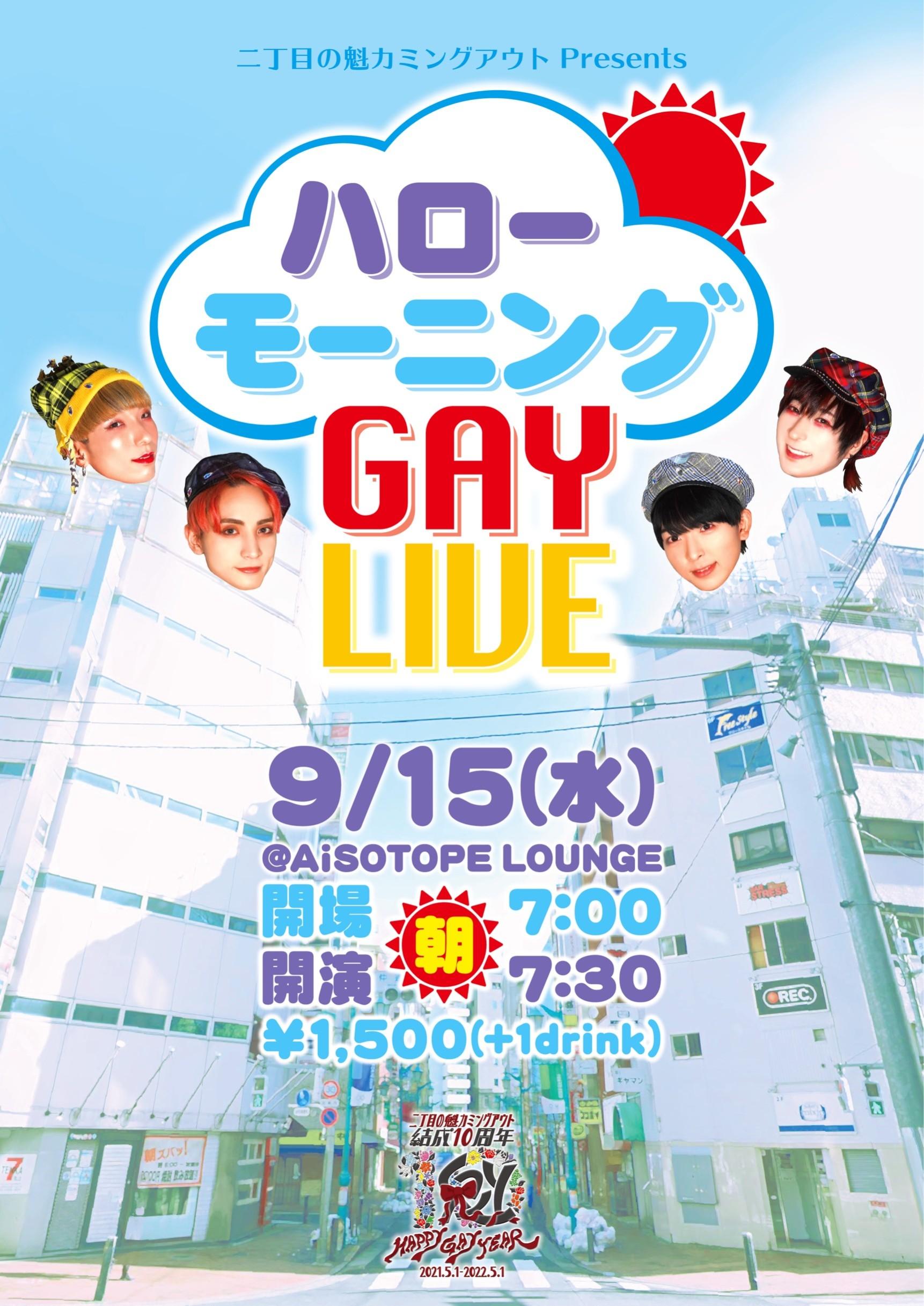 ハローモーニングGAY LIVE [2021.9.15(水) 開催]