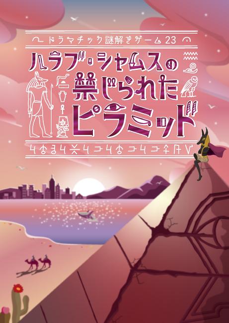 ドラマチック謎解きゲーム23「ハラブ・シャムスの禁じられたピラミッド」【平日グループチケット】