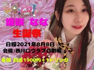 百鬼乙女坂咲なな生誕祭!!第2部