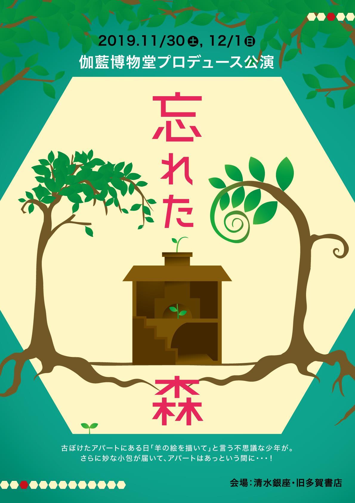 伽藍博物堂プロデュース公演『忘れた森』