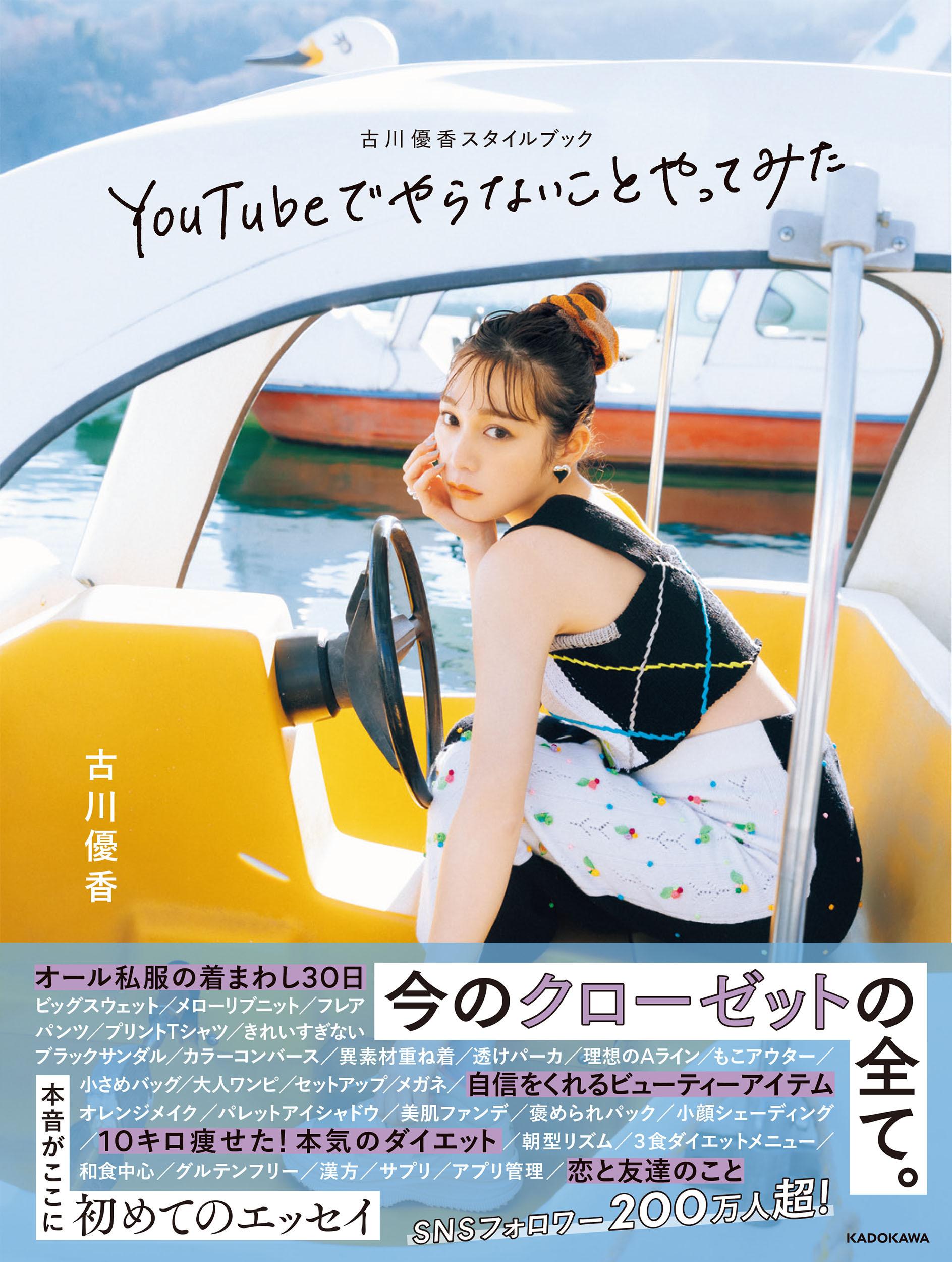『YouTubeでやらないことやってみた古川優香スタイルブック』出版記念オンラインイベント【オンラインサイン会参加チケットあり!】