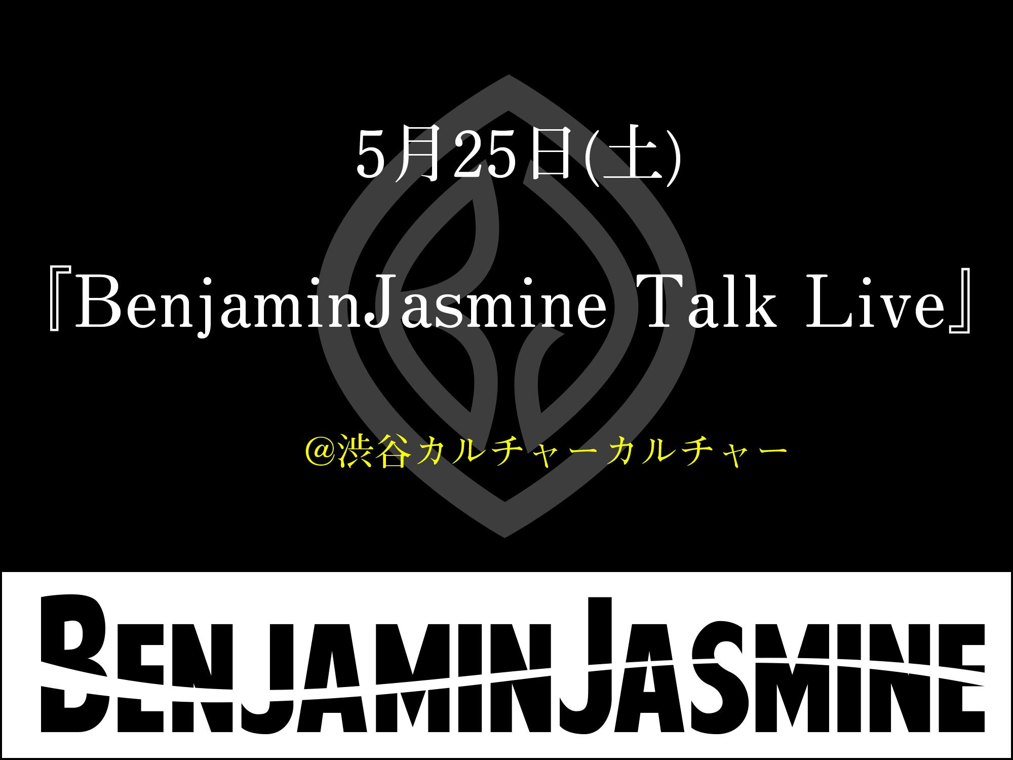 5月25日(土)『BenjaminJasmine Talk Live』