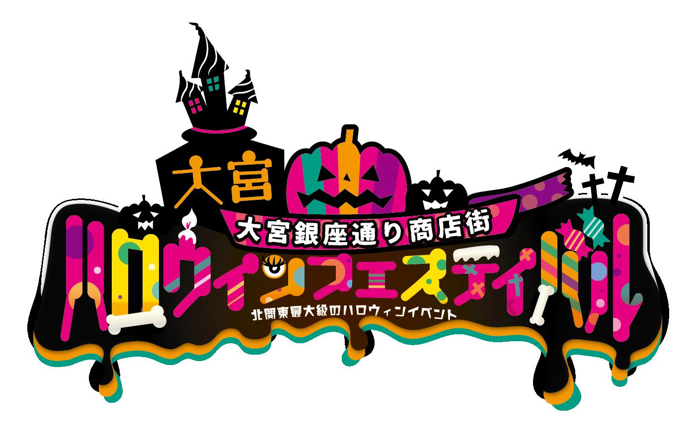 大宮ハロウィンフェスティバル2019