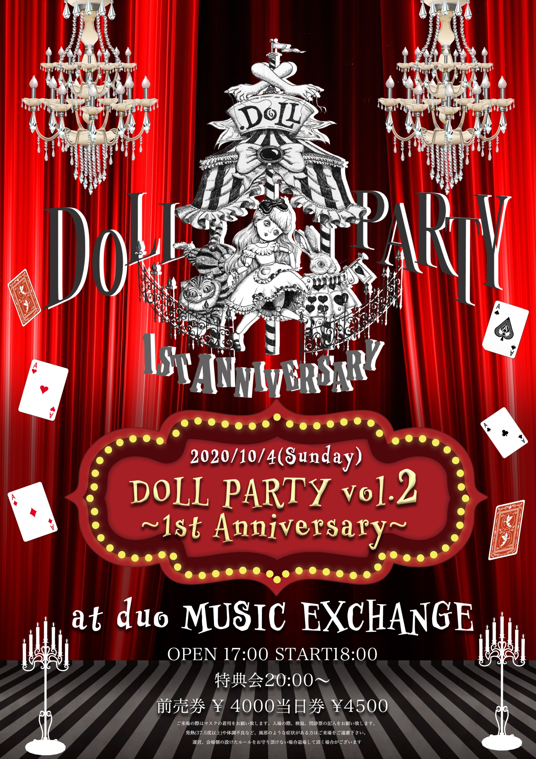 DOLL PARTY vol.2〜1st Anniversary〜