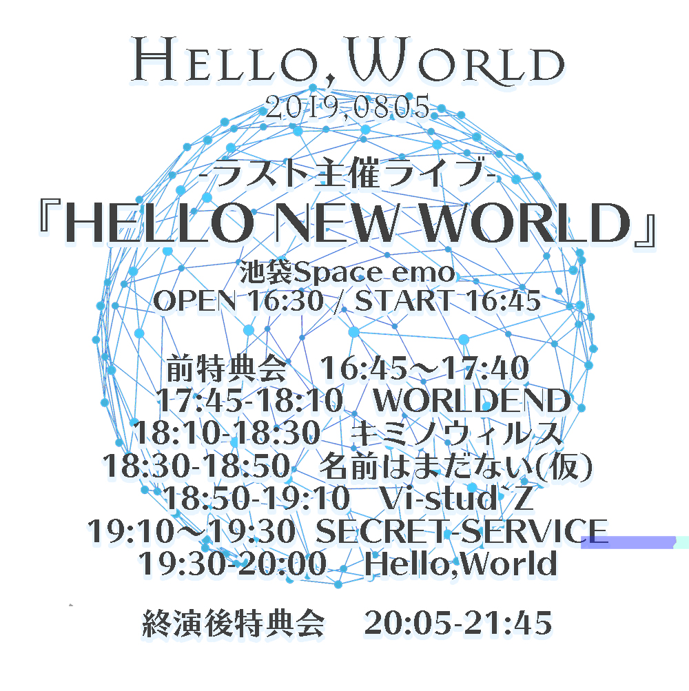 Hello,Worldラスト主催LIVE~HELLO NEW WORLD~