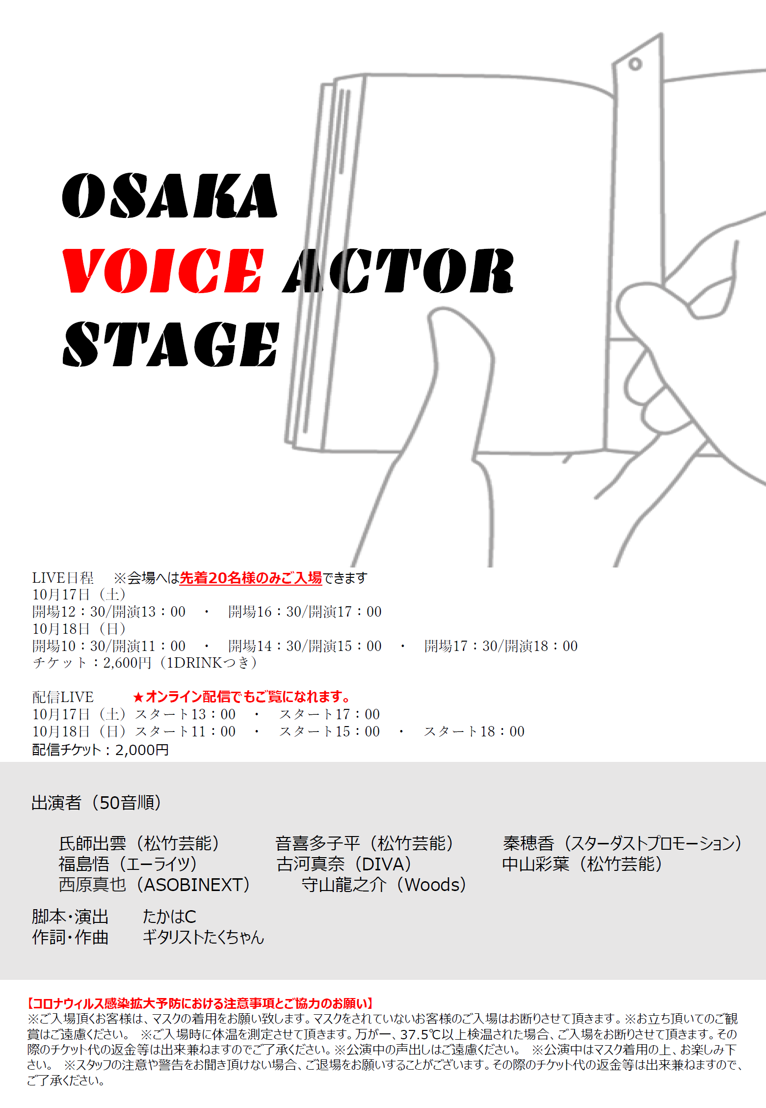 OSAKA VOICE ACTOR STAGE