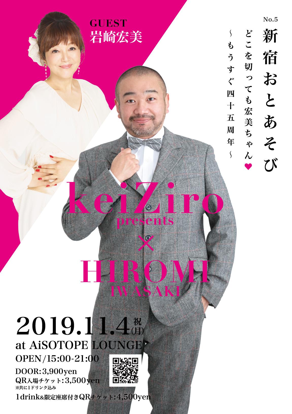 keiZiro presents 『新宿おとあそび No.5』どこを切っても宏美ちゃん♡ 〜もうすぐ45周年〜