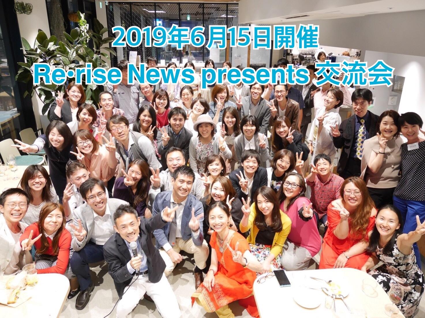6月15日開催『Re·rise News presents 交流会』