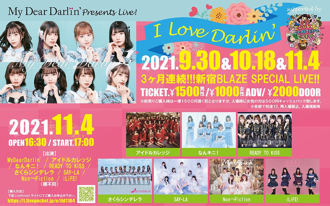 【11月4日(木)】MyDearDarlin' presents live!『 I Love Darlin'supported by IDOL CONTENT EXPO 3ヶ月連続!!!新宿BLAZE SPECIAL LIVE!! 』